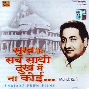 Sukh Ke Sab Saathi Dukh Mein Na Koi: Mhd. Rafi: Music