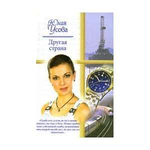 Another Country / Drugaya strana (9785170356492) Yuliya Usova Books