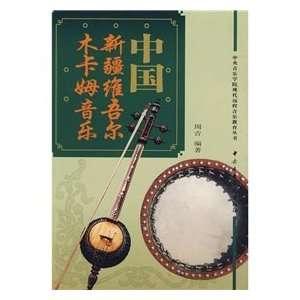 China s Xinjiang Uygur Muqam (9787810962483) ZHOU JI