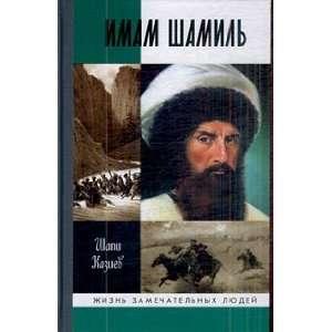 Imam Shamil (9785235033320): Sh. M. Kaziev: Books