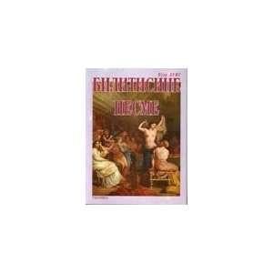 Bilitisine pesme (9788684807023) ga Books