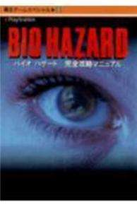 Biohazard /Japanese Game Guide Book Bio Hazard Japan JP