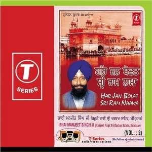 Har Jan Bolat Sri Ram Naama (Vol. 2): Bhai Manjit Singh Ji