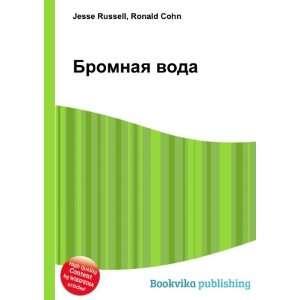Bromnaya voda (in Russian language) Ronald Cohn Jesse