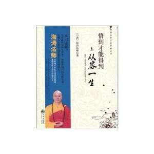 get the quiet life [paperback] (9787510800696): HAI TAO FA SHI: Books