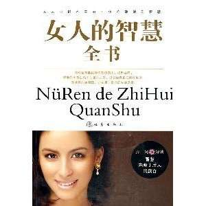 Womens wisdom book (9787502836788) MAN XIANG BIAN ZHU Books