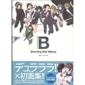 Shooting Star Bebop Side B Art Book (Japanese) Yamada Suzuhito Books