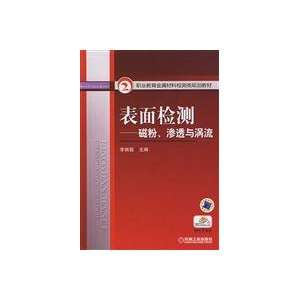 magnetic, penetration and eddy (9787111278801) LI LI RU Books