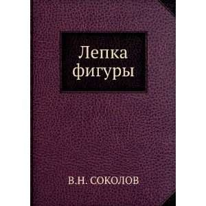 Lepka figury (in Russian language): V.N. SOKOLOV: Books