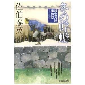 Fuyu no kagero : Kamakura gashi torimonohikae [Japanese