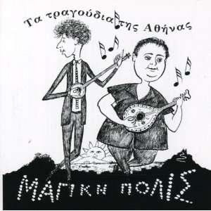 Magiki Polis Ta Tragoudia Tis Athinas Various Artists