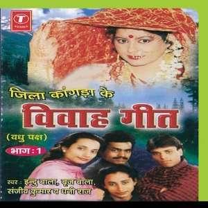 Jila Kangda Ke Vivah Geet (Part 1): M.G. Tandon: Music