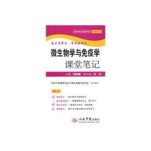 and Immunology (Chinese Edition) (9787509144817): zhou li na: Books