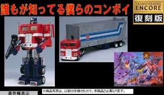 TRANSFORMERS G1 REISSUE OPTIMUS PRIME CONVOY JAPAN