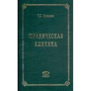 Yuridicheskaya klinika (9785835407156) I. S. Iosilevich