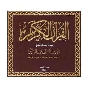 Hud: Sheikh Abdul Baset Abdul Samad: Music