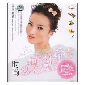 fashion hair accessories (with the book + DVD CD ROM