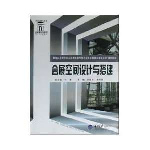 exhibition space design and construction (paperback