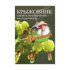 Gooseberries. Plant, grow, harvests / Kryzhovnik. Sazhaem