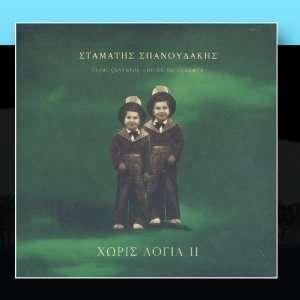 o Prasino Ime Zondanos Epidi Se Agapisa Samais Spanoudakis Music