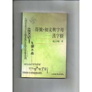 Tree of Chinese Characters (Fu Hao Chu Wen Yu Zi Mu: Han