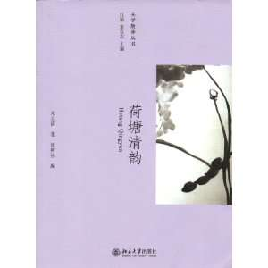 Clear Rhyme in Lotus pond (Chinese Edition) (9787301164358