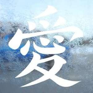 Naruto White Decal Gaara Love Logo Laptop Window White