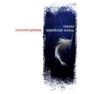 Takova evreiskaia zhizn (9785969102217) Rubinov Anatolii