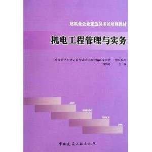 JIAN ZAO YUAN PEI XUN KAO SHI JIAO CAI SHEN WEI YUAN HUI ZU ZHI Books