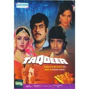 Taqdeer Shatrughan Sinha, Hema Malini, Zeenat Aman