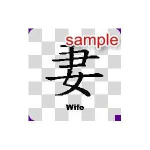 ASIAN CHARACTER WIFE 10 WHITE VINYL DECAL STICKER
