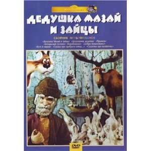 Dudochka. Pryzhok. Beskriliy Gusenok. (In Russian): Movies & TV