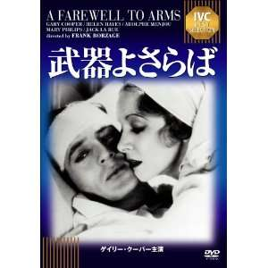 Movie   A Farewell To Arms [Japan DVD] IVCA 18522 Movies