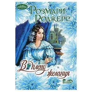 V plenu zhelaniya: Rozmari Rodzhers: Books